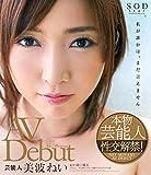 美波ねい AV Debut [Blu-ray]