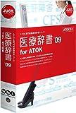 医療辞書'09 for ATOK 通常版