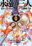 永遠の三人 (ハヤカワ・ミステリ文庫 リ 5-11)