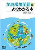地球環境問題がよくわかる本