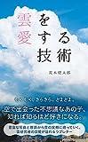 「雲を愛する技術 (光文社新書)」販売ページヘ