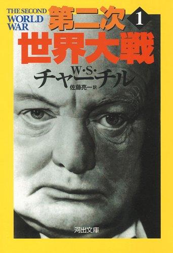 第二次世界大戦 1 (河出文庫)