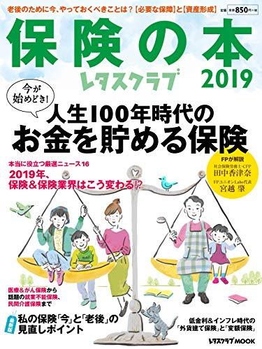 レタスクラブ保険の本2019 (レタスクラブムック)
