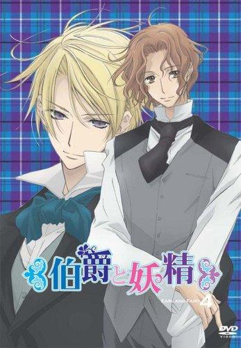 伯爵と妖精 4 DVD