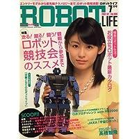 ロボットライフ 2007年 07月号 [雑誌]