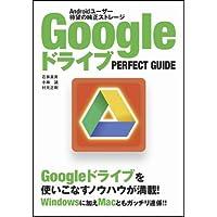 GoogleドライブPERFECT GUIDE (パーフェクトガイドシリーズ)