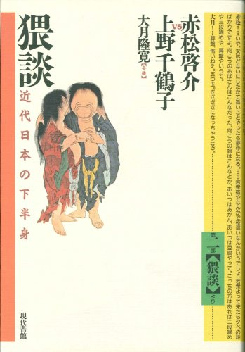 猥談―近代日本の下半身の詳細を見る