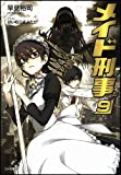 メイド刑事 9 (GA文庫)