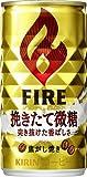 キリン ファイア 挽きたて微糖 185g缶×120本 (4ケースセット)