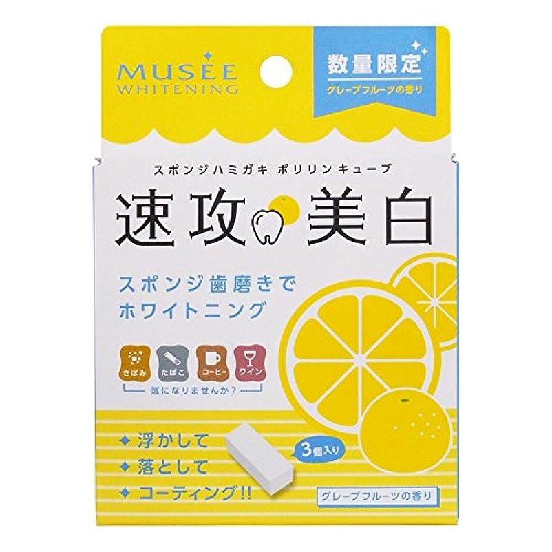 放散する美徳コンピューターを使用するミュゼホワイトニング ポリリンキューブ グレープフルーツの香り (1回分×3包)