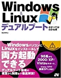 Windows&Linux デュアルブートのすべてがわかる本