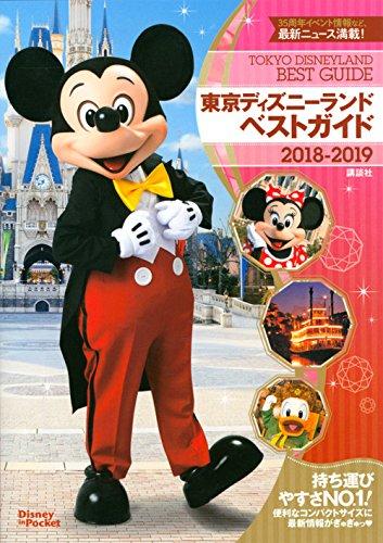 東京ディズニーランドベストガイド 2018-2019 (Disney in Pocket)