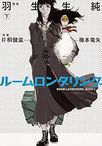 ルームロンダリング 下 (ビームコミックス)