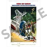 機動戦士ガンダム 大河原邦男 アートコレクションカレンダー2022[この商品はDVDではありません]