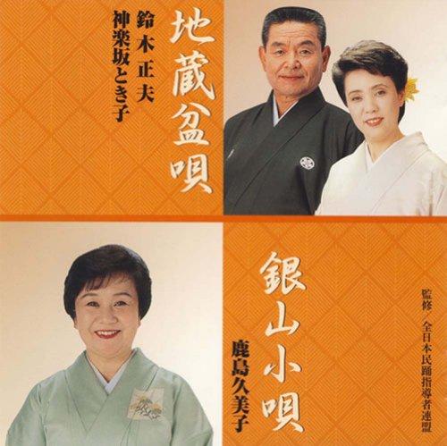 地蔵盆唄 / 銀山小唄
