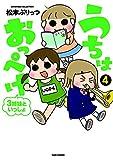 うちはおっぺけ 3姉妹といっしょ 4 (すくパラセレクション)