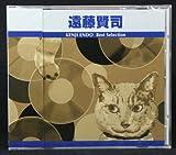 遠藤賢司 ベストセレクション / CD