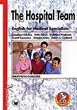医療系学生のための総合英語