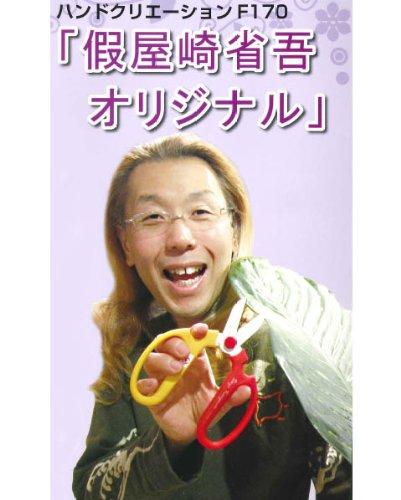 坂源 ハンドクリエーション F170 假屋崎省吾オリジナル