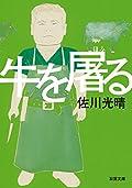 佐川光晴『牛を屠る』の表紙画像
