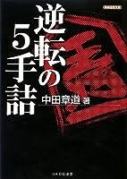 逆転の5手詰 (将棋連盟文庫)