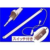 LED蛍光灯簡易器具 (58cmスイッチ有)
