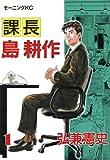 課長 島耕作(1) (モーニングコミックス)