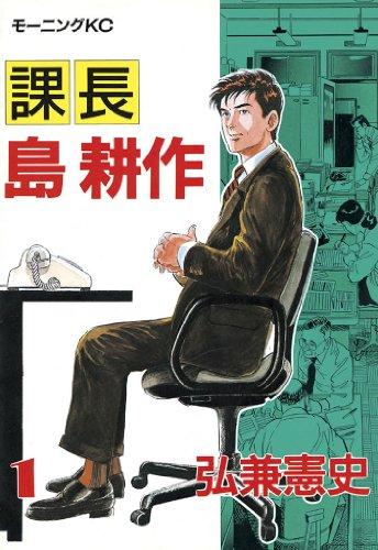 課長 島耕作(1) (モーニングコミックス)の詳細を見る