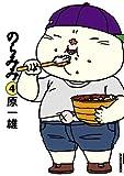 のらみみ(4) (IKKI COMIX)