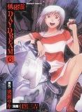 低俗霊DAYDREAM(6) (角川コミックス・エース)