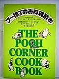 プー横丁のお料理読本 (1981年)