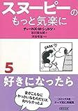 スヌーピーのもっと気楽に (5)  好きになったら (朝日文庫)