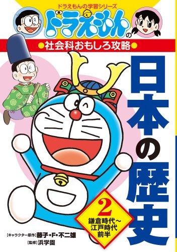 ドラえもんの社会科おもしろ攻略 日本の歴史 2 鎌倉時代~江戸時代前半 (ドラえもんの学習シリーズ)