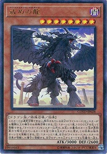 遊戯王OCG 戒めの龍 ウルトラレア COTD-JP028-UR