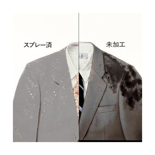 3M スコッチガード はっ水・防汚スプレー 衣...の紹介画像4
