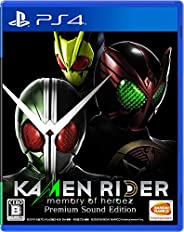 【PS4】KAMENRIDER memory of heroez Premium Sound Edition【早期購入特典】【2大特典を入手できるコード】 1仮面ライダーW、オーズ、ゼロワンのスペシャルモーション3種 2
