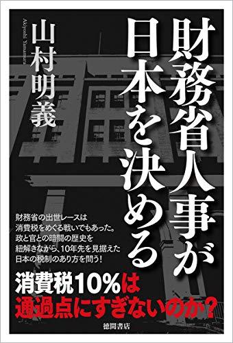 財務省人事が日本を決める