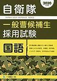 自衛隊一般曹候補生採用試験 国語 [2020年度版]