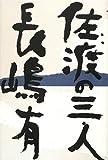 佐渡の三人 画像