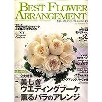 BEST FLOWER ARRANGEMENT (ベストフラワーアレンジメント) 2008年 07月号 [雑誌]