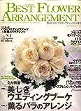 BEST FLOWER ARRANGEMENT (ベストフラワーアレンジメント) 2008年 07月号 [雑誌] 画像