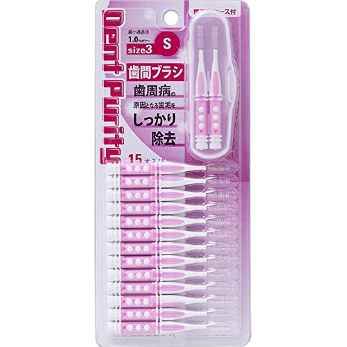 インフルエンザ反応するユダヤ人デントピュリティ歯間ブラシ S15本X5