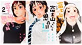 富士山さんは思春期 コミック 1-3巻セット (アクションコミックス)