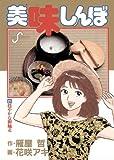 美味しんぼ(21) (ビッグコミックス)