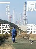 """原発一揆~警戒区域で闘い続ける""""ベコ屋""""の記録"""
