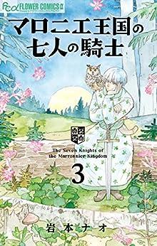 [岩本ナオ]のマロニエ王国の七人の騎士(3) (フラワーコミックスα)