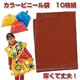 アーテック カラービニール袋10枚組 45542 茶