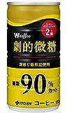 伊藤園 W coffee 劇的微糖 (缶) 180g×30本