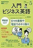 NHKラジオ入門ビジネス英語 2020年 05 月号 [雑誌]