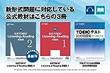 公式TOEIC Listening & Reading 問題集2 画像